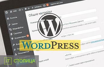 бесплатное обучение по созданию сайта на wordpress